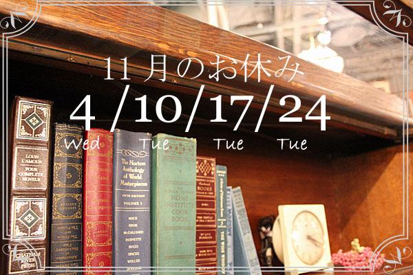 151101antiquediary
