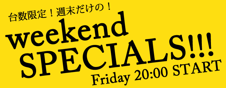 weekendSALE(改2)