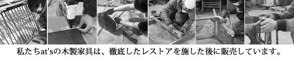 商品詳細レストアバナー_edited-2
